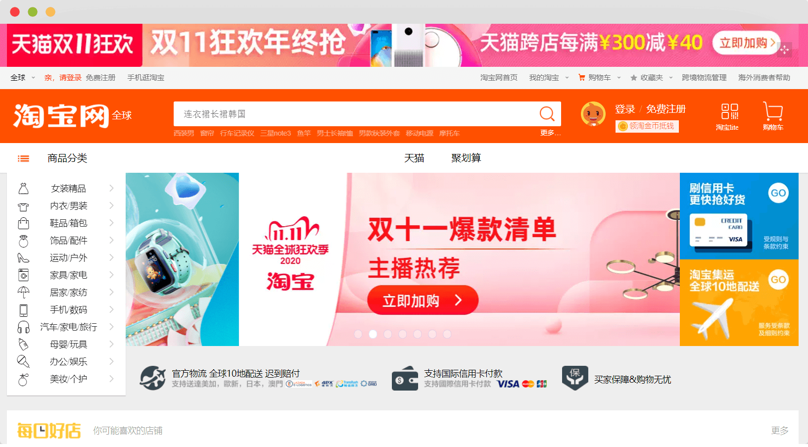 Figure 9 Taobao