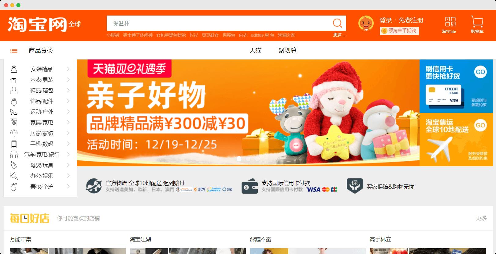 Figure 4 Taobao